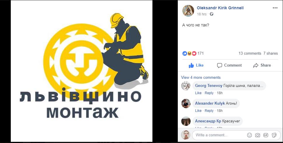 Львів Шиномонтаж