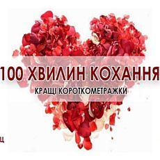 Кінопоказ «100 Хвилин Кохання – кращі короткометражки»