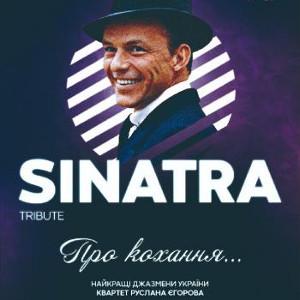 Концерт «Frank Sinatra Tribute. Про кохання»