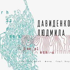 Виставка Людмили Давиденко