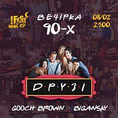 Тематична «Вечірка 90-х. Друзі»