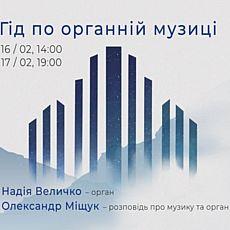 Концерт «Гід по органній музиці»