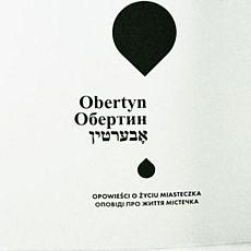 Презентація книги «Obertyn, Обертин, אָבערטין – opowieści o życiu miasteczka/oповіді про життя містечка»