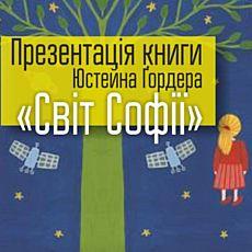 Презентація книги «Світ Софії»