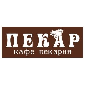 Сімейна пекарня & кафе Пекар
