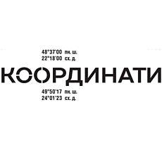 Виставка «Координати»