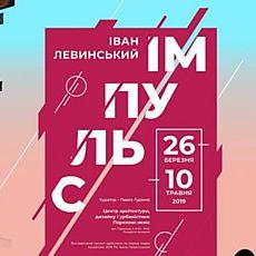 Виставка «Іван Левинський. Імпульс»