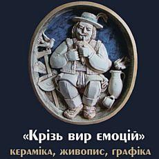 Виставка Ярослава Шеремети «Крізь вир емоцій»