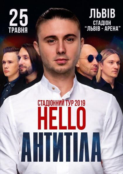 Рок-гурт «Антитіла»