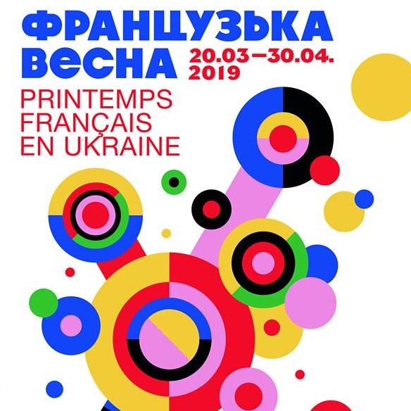 Фестиваль Французька Весна у Львові 2019