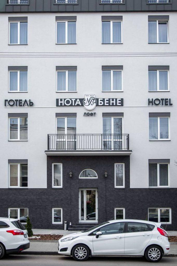 Готель Нота Бене Loft