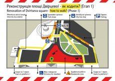 Як пройти і проїхати до вокзалу під час ремонту площі Двірцевої
