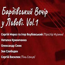 Концерт «Бардівський Вечір у Львові. Vol 1»