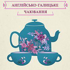 Англійсько-галицьке чаювання з «Видавництвом Старого Лева»