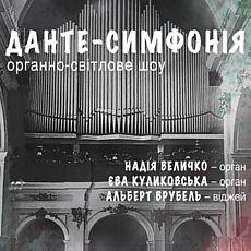 Органне шоу «Данте-симфонія»