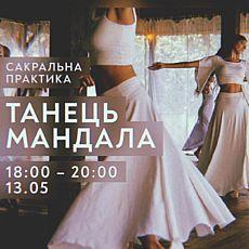 Сакральна практика – Танець Мандала