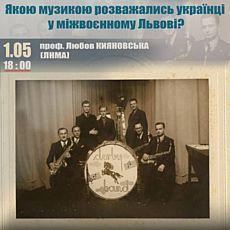 Лекція «Якою музикою розважались українці у міжвоєнному Львові?»
