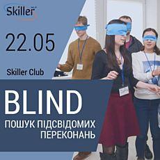 BLIND: пошук підсвідомих переконань