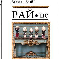 Виставка кераміки Василя Бабія «Райце»