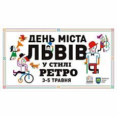 День міста: Львів у стилі ретро