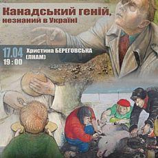 Лекція «Канадський геній, незнаний в Україні»