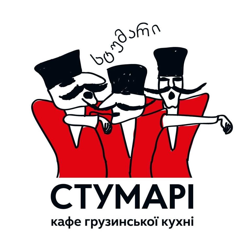 кафе грузинськоїх кухні Стумарі