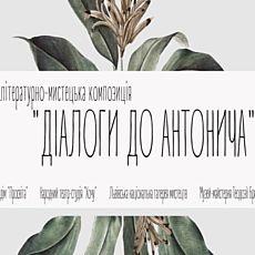 Літературно-мистецька композиція «Діалоги до Антонича»