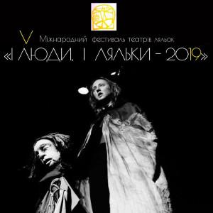V Міжнародний фестиваль театрів ляльок «І люди, і ляльки – 2019»