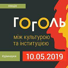 Лекція Олега Ільницького «Гоголь між культурою та інституцією»