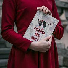 Презентація книги Ярини Мірко «Людина без одягу»