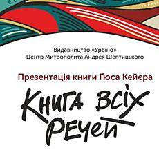 Презентація «Книги всіх речей» Гюса Кейєра