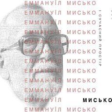 Виставка «Еммануїл Мисько і сучасний простір»