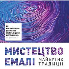 Міжнародний день музеїв у Львові: Мистецтво емалі. Майбутнє традиції