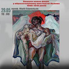 Лекція Юрія Бірюльова «Пошуки нових форм у мистецтві Львова 1900-1918»