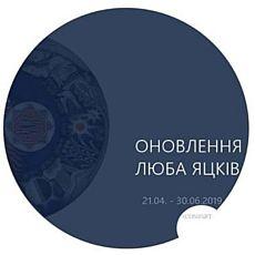Виставка Люби Яцків «Оновлення»