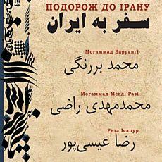 Виставка сучасного образотворчого мистецтва іранських художників
