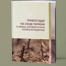 Публічна дискусія «Як збройний конфлікт в Україні вплинув на систему правосуддя»