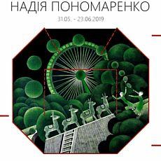 Виставка Надії Пономаренко «РЕТРО – сюжети»