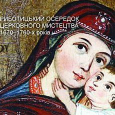 Презентація книги «Риботицький осередок церковного мистецтва 1670–1760-х років»