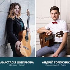 Концерт гітарної музики Анастасії Шнирьоваої та Андрія Голосняка