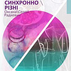 Виставка Оксани та Сергія Радкевичів «Синхронно\Різні»