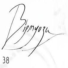 Віртуози 38. Boris Bloch Klavier Recital