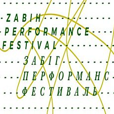 Zabih Performance Festival