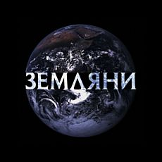 Вечірка «Земляни»