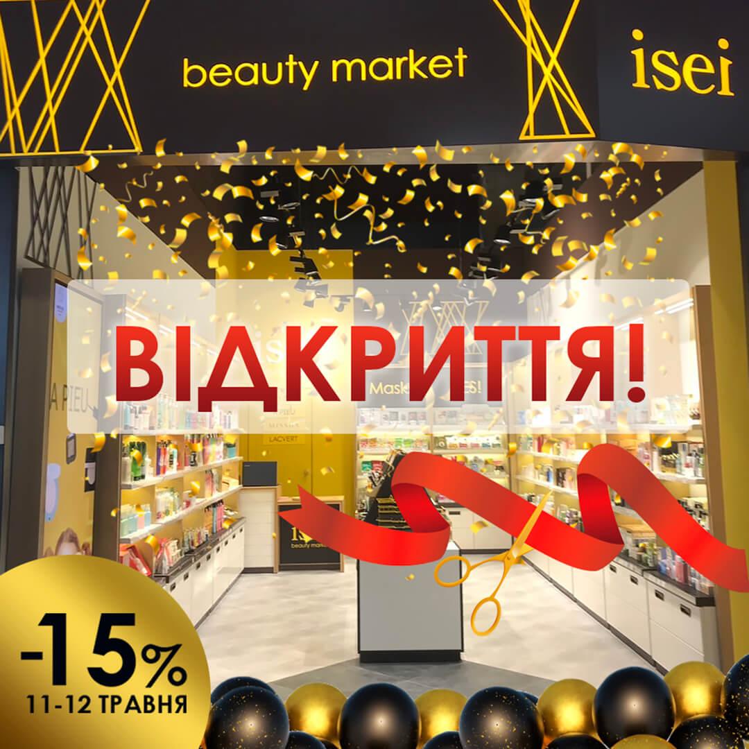 Знижка 15% з нагоди відкриття бюті маркету Ісеі