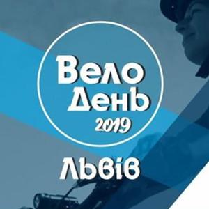 Всеукраїнський Велодень 2019 у Львові