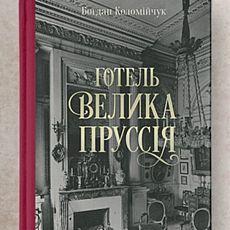 Богдан Коломійчук презентує новий роман «Готель «Велика Пруссія»