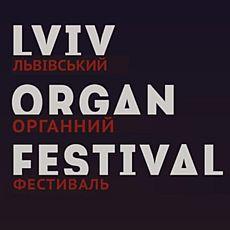 Львівський Органний Фестиваль