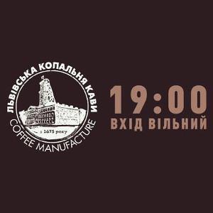 Концерти у «Львівській копальні кави»