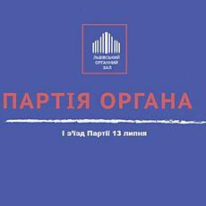 Концерт «Партія Органа»